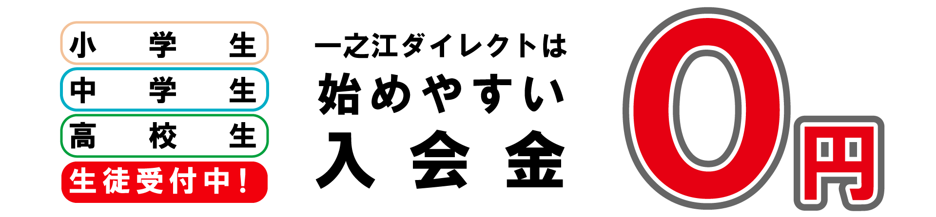 無料,入会金,0円,すらら,一之江,